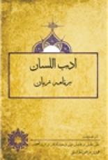 ادب اللسان يا برنامه زبان (چاپ شده 3000 تومان)