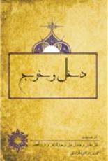 دخل و خرج (چاپ شده 8000 تومان )