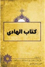 کتاب شریف الهادی