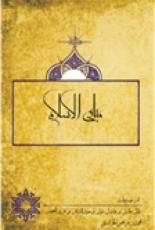مبانی الاسلام (چاپ شده  4000 تومان)